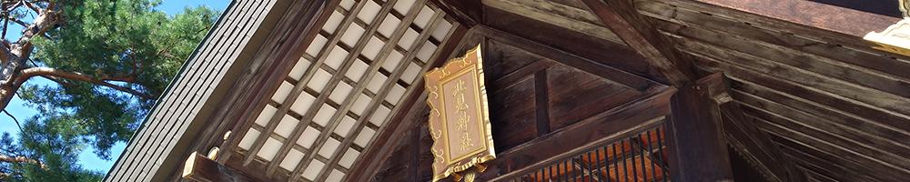 北見神社のホームページが新しくなりました。